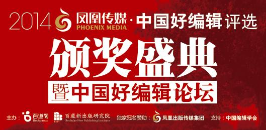 2014 凤凰传媒?中国好编辑