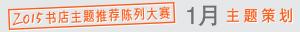 2015书店主题推荐陈列大赛1月主题策划