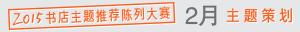 2015书店主题推荐陈列大赛2月主题策划