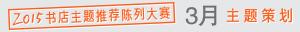 2015书店主题推荐陈列大赛3月主题策划