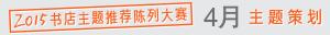 2015书店主题推荐陈列大赛4月主题策划