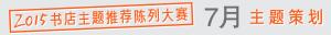 2015书店主题推荐陈列大赛7月主题策划