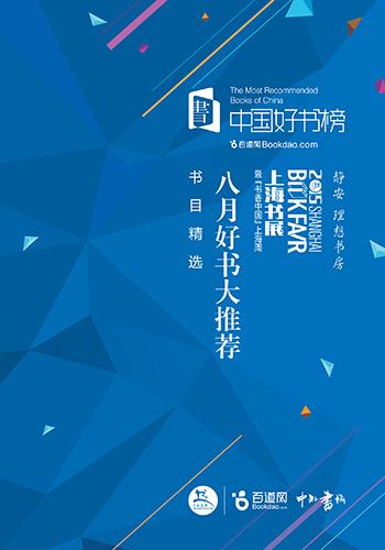2015书店主题推荐陈列大赛8-9月主题策划