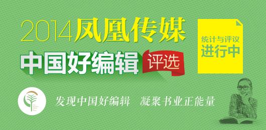 2014 凤凰传媒•中国好编辑投票