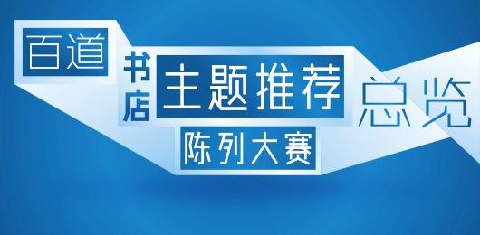 百道书店主题推荐陈列大赛总览
