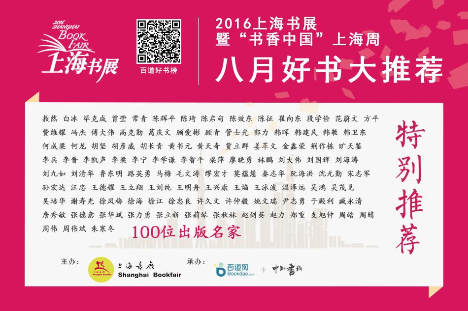 2016上海书展好书推荐