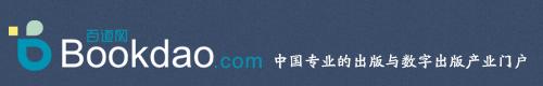 百道网-出版、数字出版与阅读产业门户