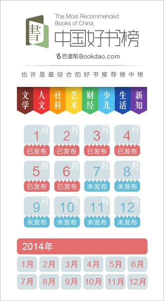 中国好书榜