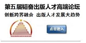 """""""第五届韬奋出版人才高端论坛""""参会报名"""